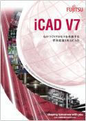 富士通3次元CAD iCAD V7