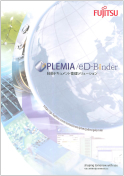 技術ドキュメント管理 PLEMIA/eD-Binder