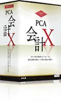 PCA会計