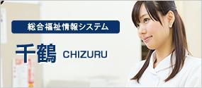 総合福祉ソリューション千鶴